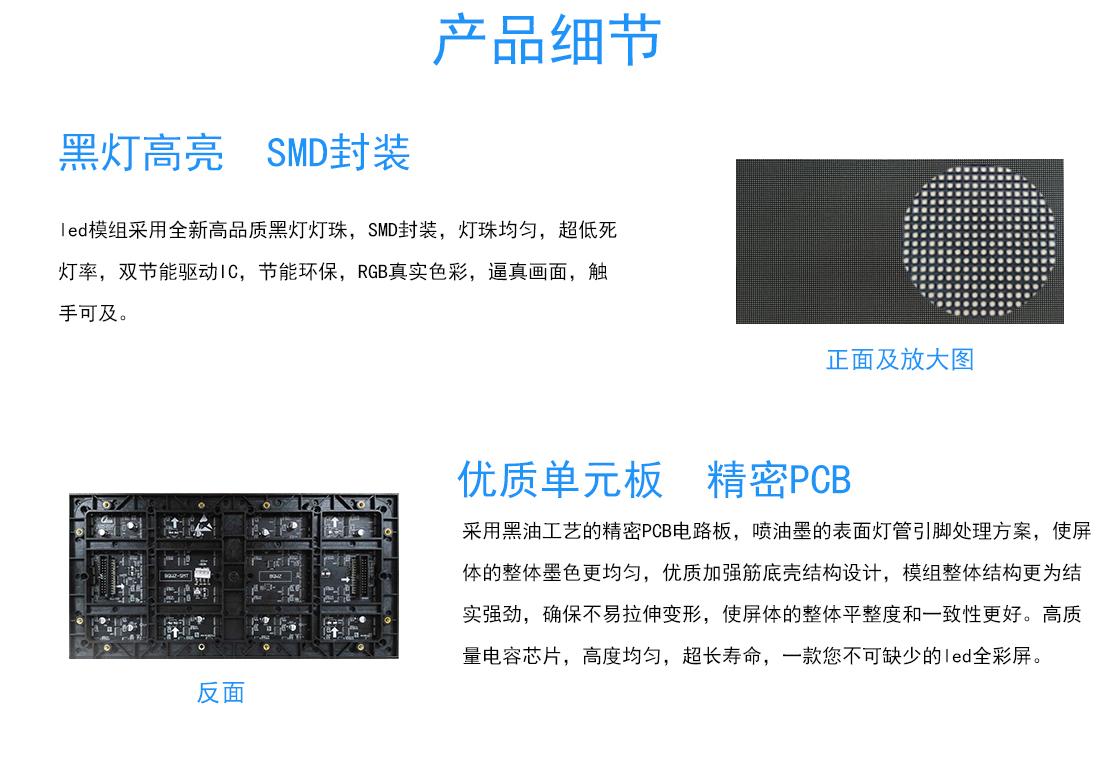 小间距LED显示屏-P2 JSIN-LIP2000产品细节