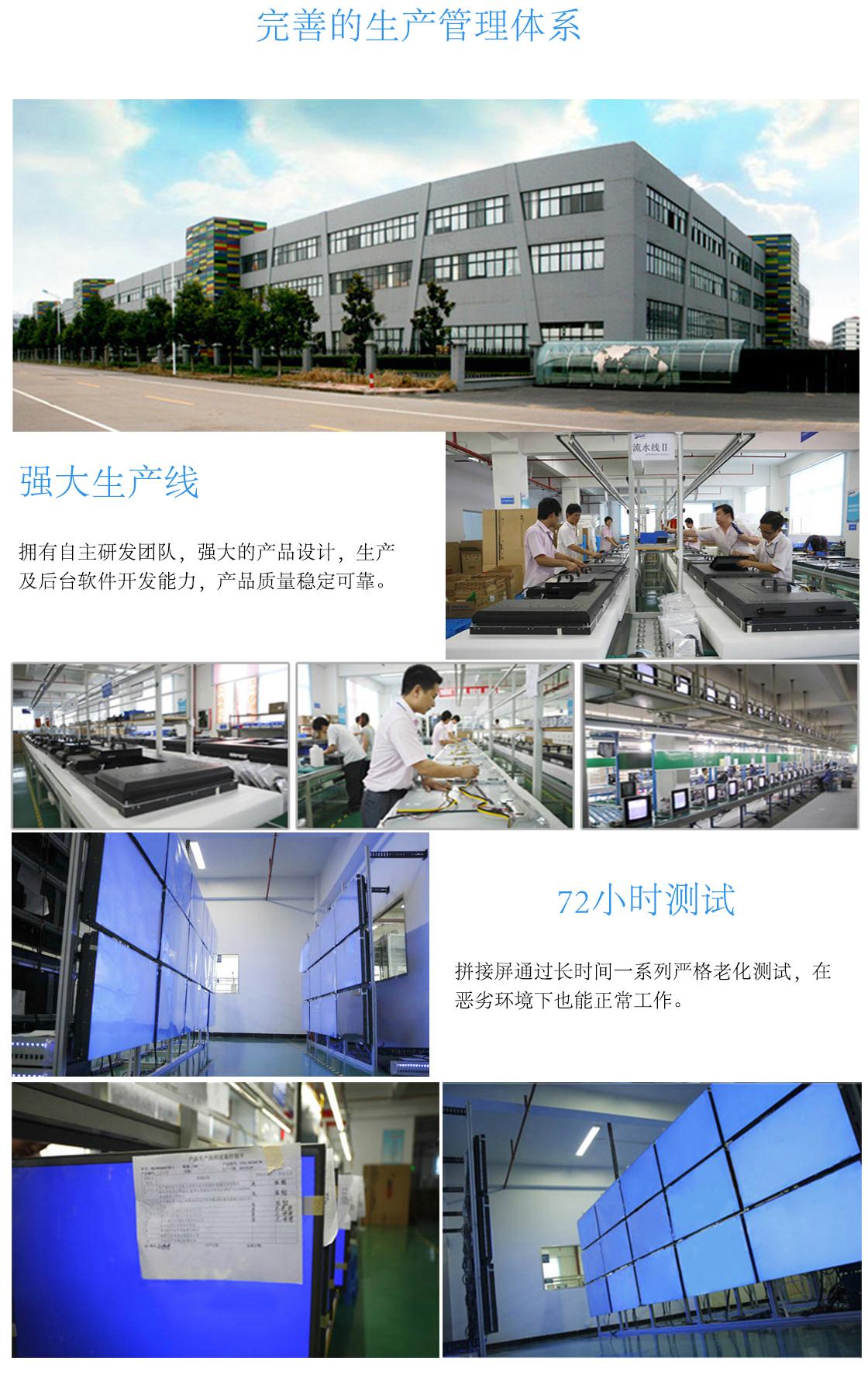 65寸液晶拼接屏完善的生产管理体系